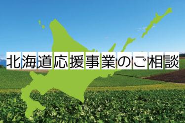 <北海道支援事業に関するご相談>